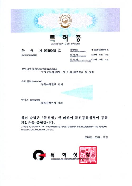 특허증 (제 0519055호)