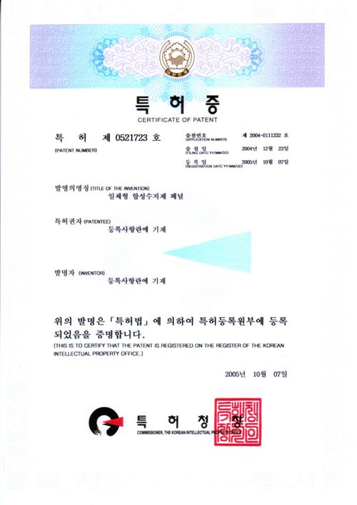 특허증 (제 0521723호)
