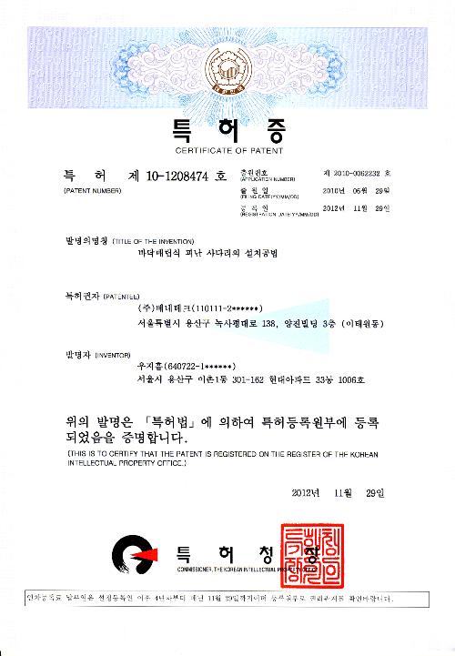 특허증 (제10-1208474호)