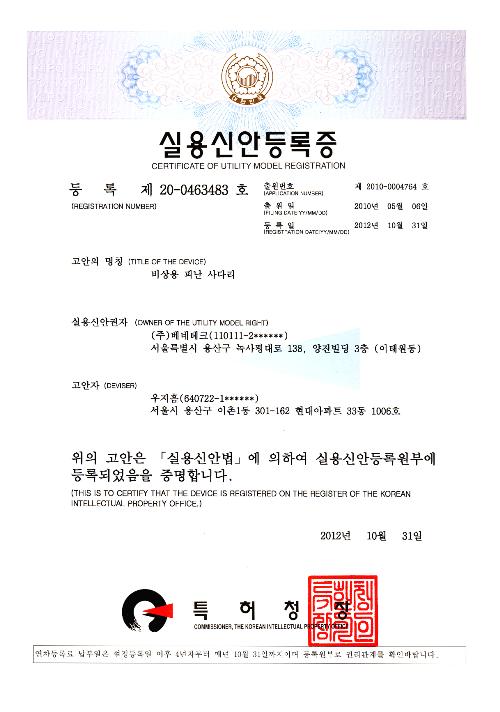 실용신안등록증 (제 20-0463483호)