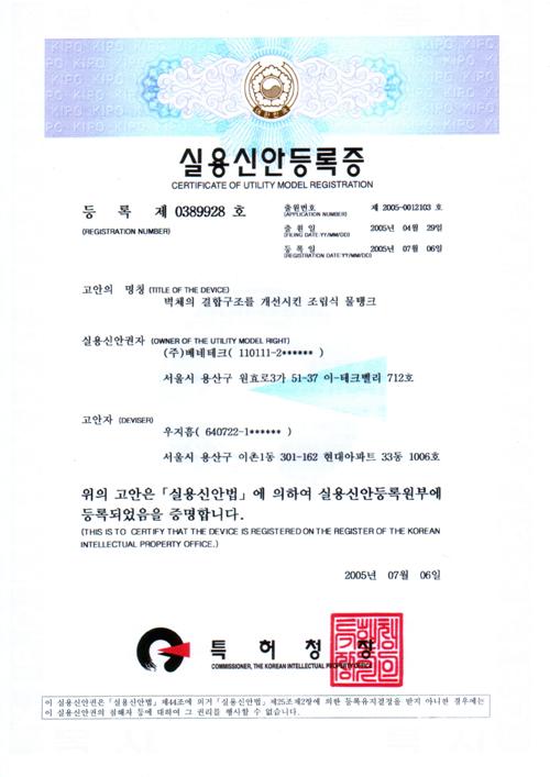 실용신안등록증 (제0389928호)
