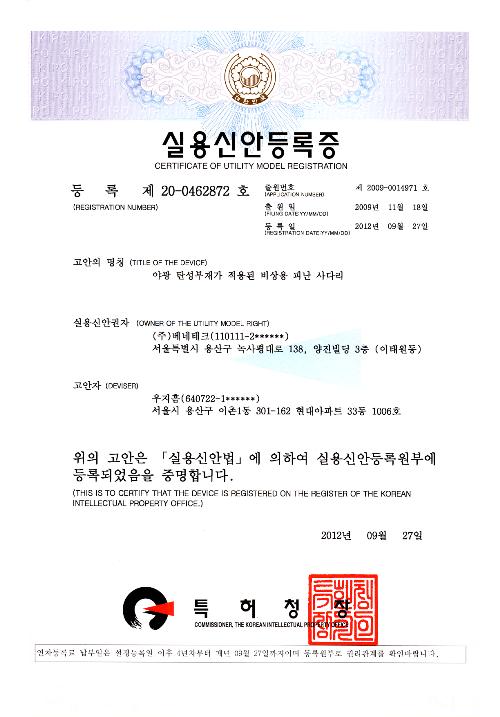 실용신안등록증(제0462872호)