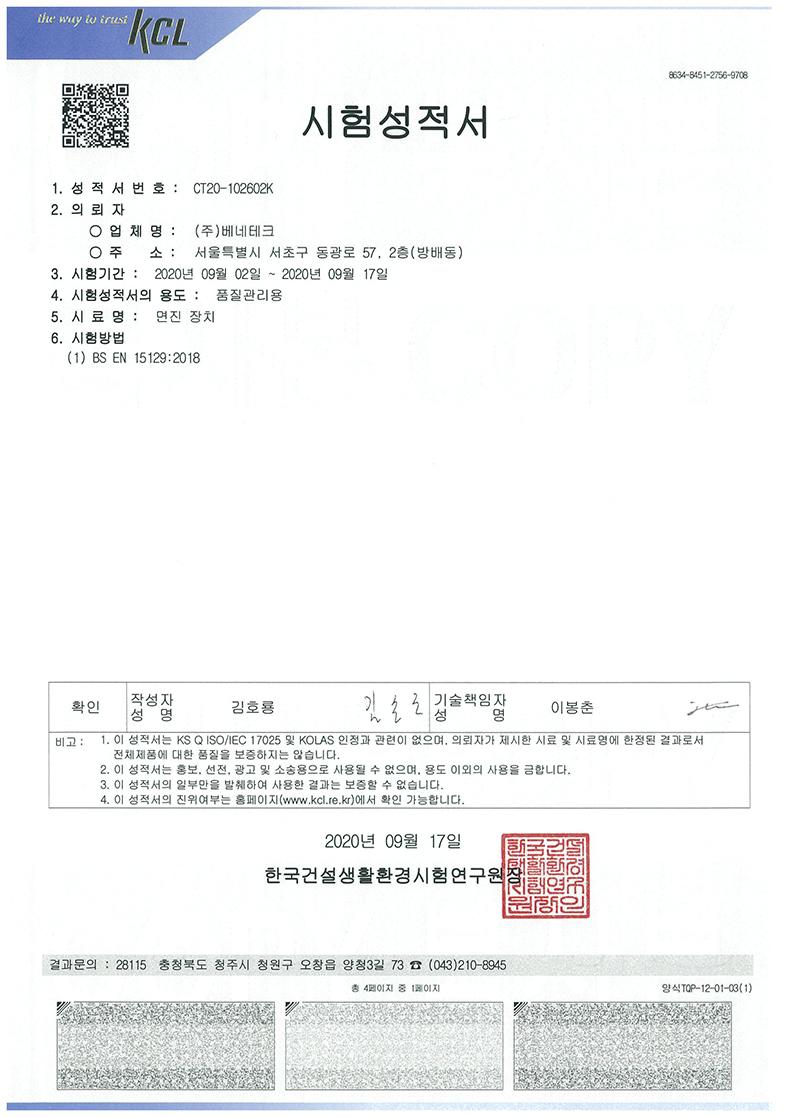 CT20-102602K_시험성적서(면진장치)