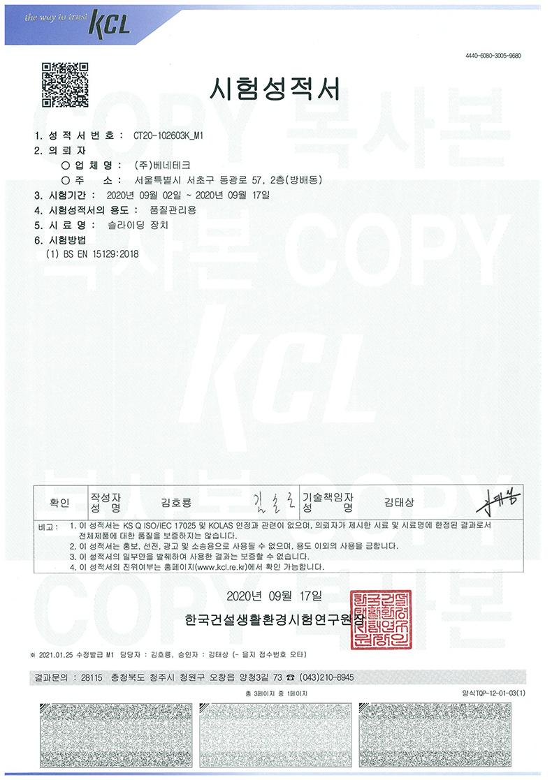 CT20-102603KM1_시험성적서(슬라이딩장치)